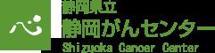 静岡がんセンター