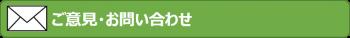 goiken_otoiawase