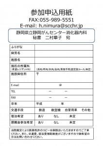 170510 wakateishi moushikomi jpg