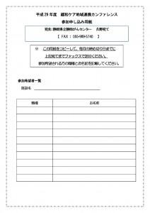 H29 kanwakea_renkeikanfa moushikomi