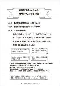 H29 shuccyousoudan(makinoharashi)