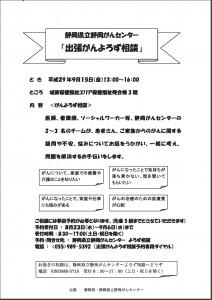 H29 shuccyousoudan(shizuoka)1