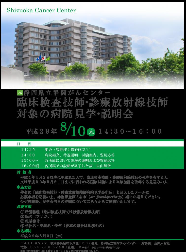 2017-08-10_rinsyo_hosya_kengaku2