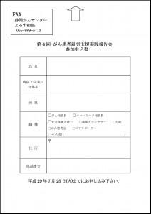 3FAX syuuro2