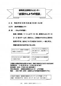 H29 shuchoyorozu(shimizucho)