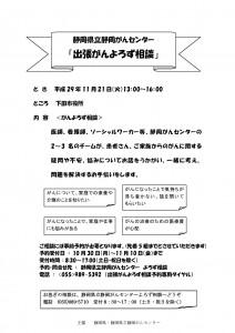 H29 shuchoyorozu(shimoda)