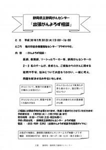 H29 shucchousoudan(kikukawa)