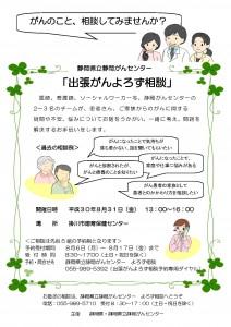 H30 Flyer(kakegawashi)