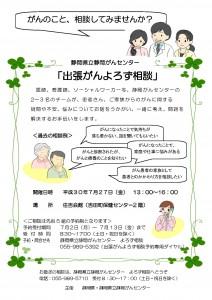H30 Flyer(yoshidacho)