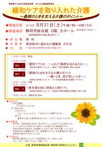 chirashi20190831