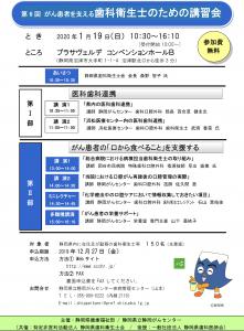 2020chirashi0119