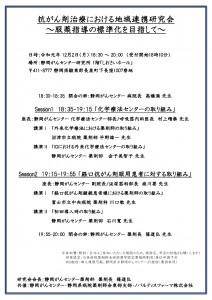 【案内状確定20191202】地域連携研究会_(修正)_ページ_1