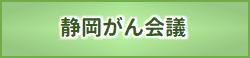 静岡がん会議