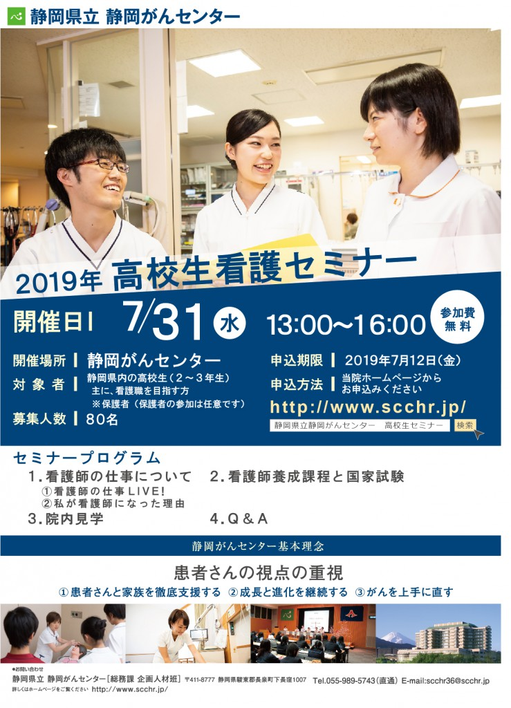 2019highschool_seminar