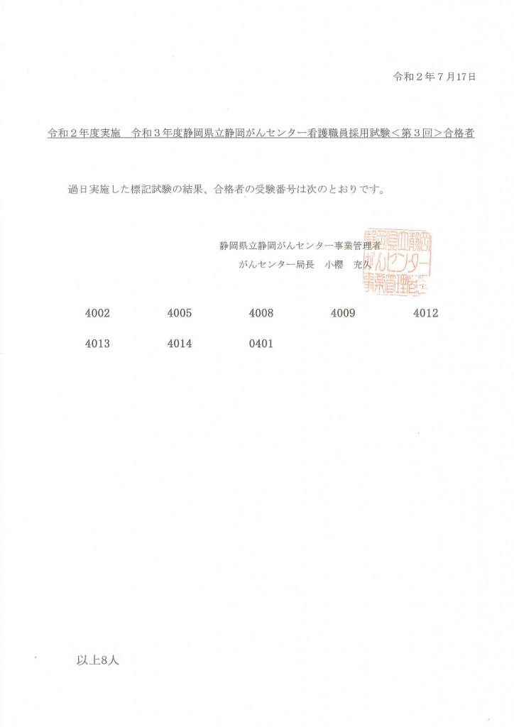 20200717exam_result