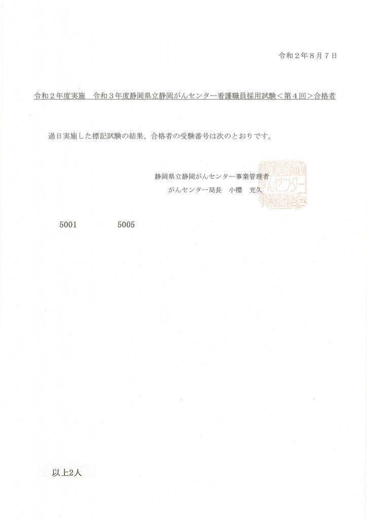 20200807exam_result
